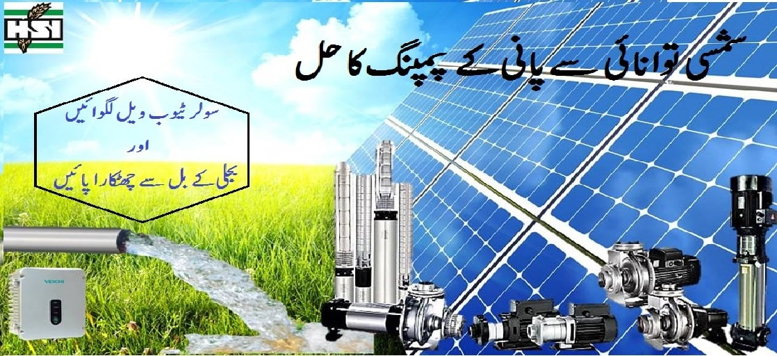 Solar Energy Syatem